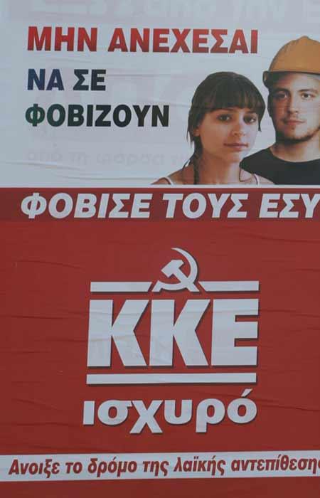 afis KKE